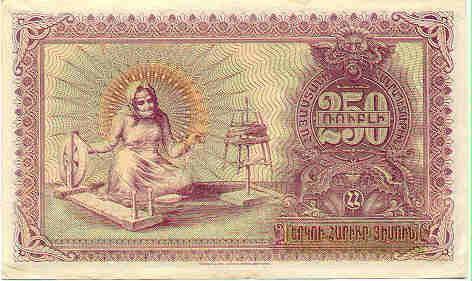 Armenia1919250rubles